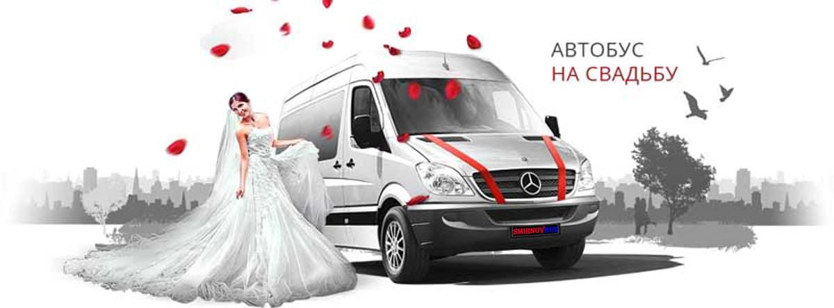 Аренда микроавтобуса на Свадьбу